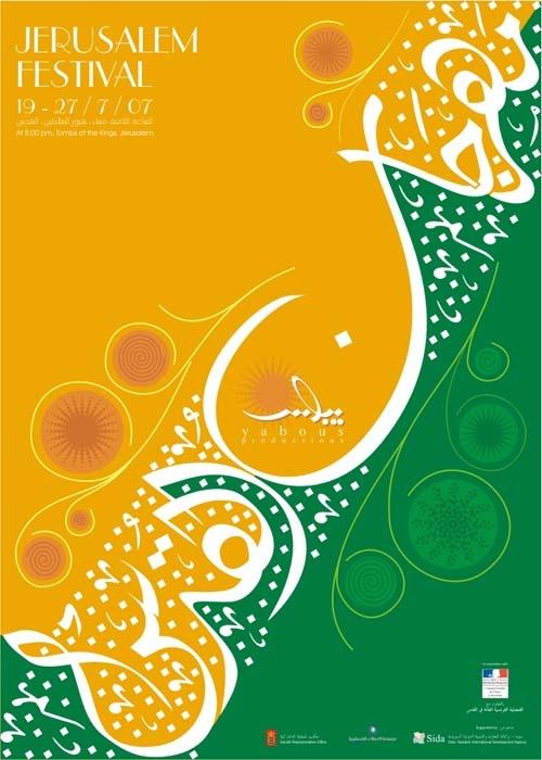 """<a href=""""/artist/taisir-masrieh"""">Taisir Masrieh</a>"""