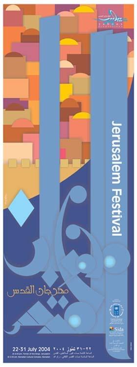 "<a href=""/artist/taisir-masrieh"">Taisir Masrieh</a> - <a href=""/nationalityposter/palestine"">Palestine</a> - 2004 - GAZA"