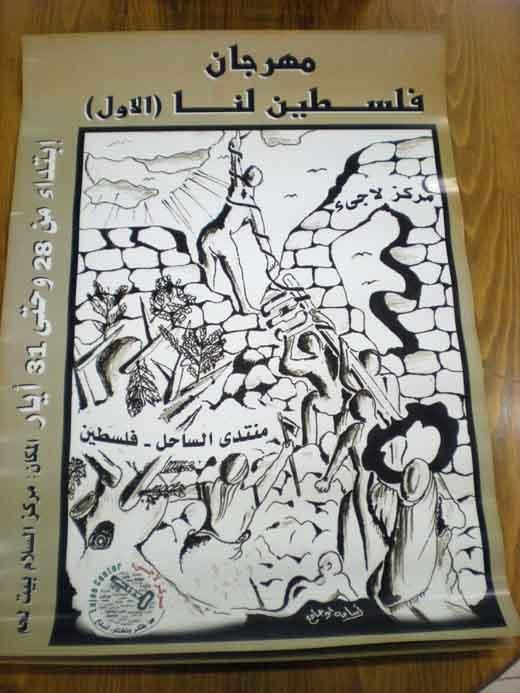 """<a href=""""/artist/osama-abu-jamee"""">Osama  Abu Jamee</a>"""
