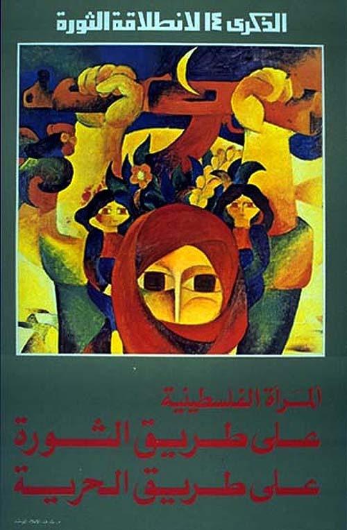 """<a href=""""/artist/helmi-eltouni"""">Helmi  Eltouni</a> -  1979 - GAZA"""