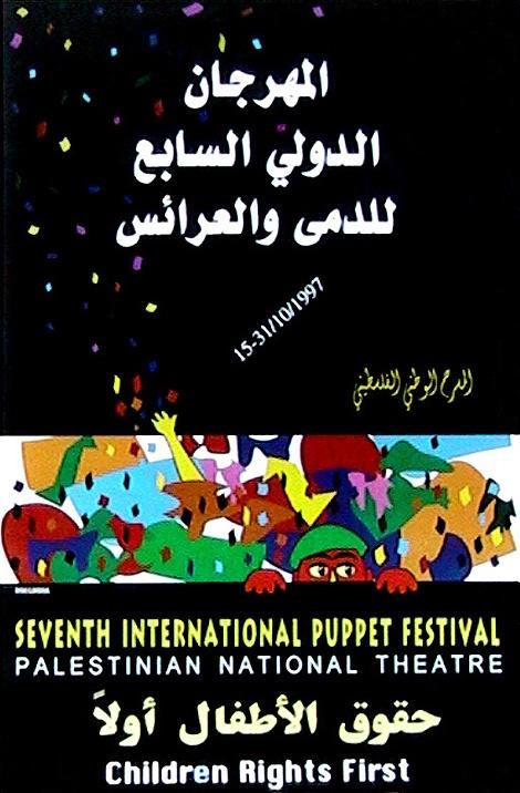 """<a href=""""/artist/ayman-bardawil"""">Ayman  Bardawil</a>"""