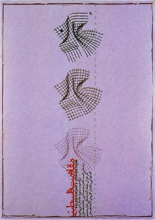"""<a href=""""/artist/shaheen-ifshar-yamblu"""">Shaheen Ifshar Yamblu</a>"""