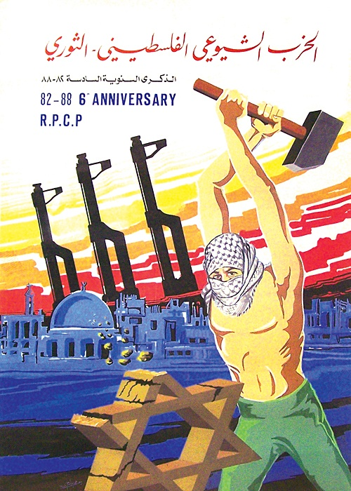 "<a href=""/artist/research-in-progress"">Research in Progress </a> -  1988 - GAZA"