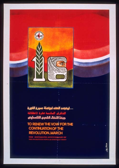 """<a href=""""/artist/jamal-al-afghani"""">Jamal Al Afghani</a> -  1983 - GAZA"""