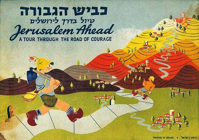 """<a href=""""/artist/maron""""> Maron</a> - <a href=""""/nationalityposter/israel"""">Israel</a> - 1951 - GAZA"""