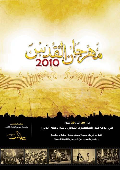 "<a href=""/artist/samer-nazzal"">Samer  Nazzal</a> -  2010 - GAZA"
