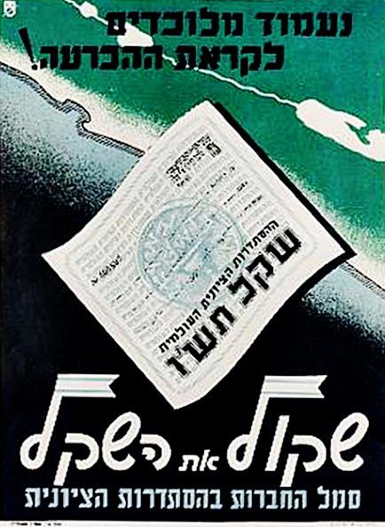 "<a href=""/artist/united-artists-palestine-mandatezionist"">United Artists (Palestine Mandate/Zionist)</a>"