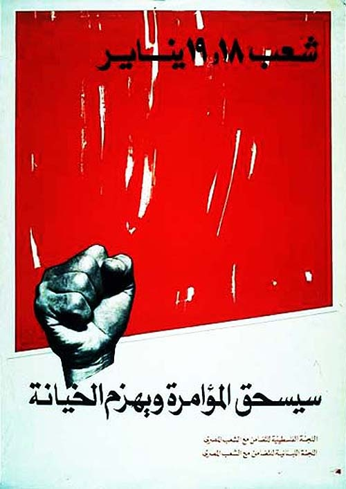 "<a href=""/artist/research-in-progress"">Research in Progress </a> - <a href=""/nationalityposter/egypt"">Egypt</a> - 1978 - GAZA"