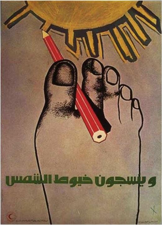 "<a href=""/artist/hosni-radwan"">Hosni Radwan</a> -  1984 - GAZA"