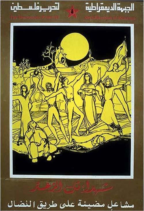 """<a href=""""/artist/tawfiq-abdel-al"""">Tawfiq  Abdel Al </a> -  1976 - GAZA"""