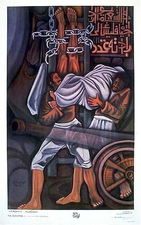 """<a href=""""/artist/kamel-al-mughanni"""">Kamel Al Mughanni </a> -  1983 - GAZA"""