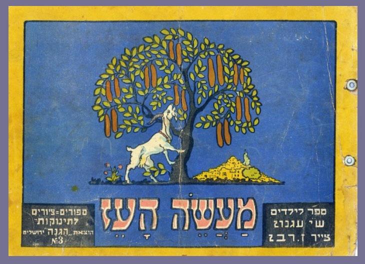 """<a href=""""/artist/s-y-agnon"""">S. Y.  Agnon</a>, <a href=""""/artist/zeev-raban-1890-1970"""">Zeev Raban (1890-1970)</a>"""
