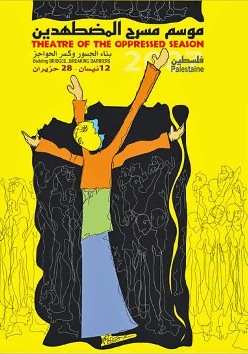 """<a href=""""/artist/bashar-al-horoub"""">Bashar Al Horoub</a>"""