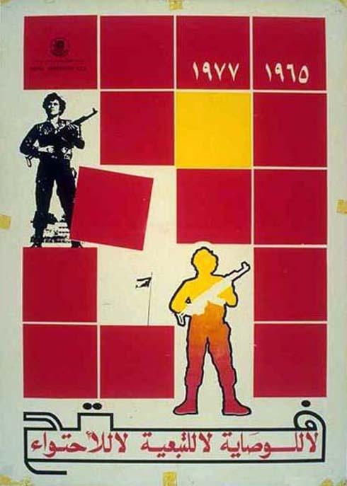 """<a href=""""/artist/emile-menhem"""">Emile Menhem</a> -  1977 - GAZA"""