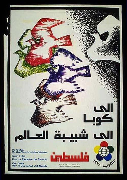 """<a href=""""/artist/emile-menhem"""">Emile Menhem</a> -  1978 - GAZA"""