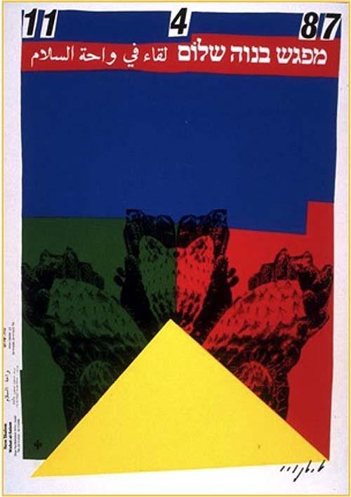 """<a href=""""/artist/david-tartakover"""">David Tartakover</a> - <a href=""""/nationalityposter/israel"""">Israel</a> - 1987 - GAZA"""