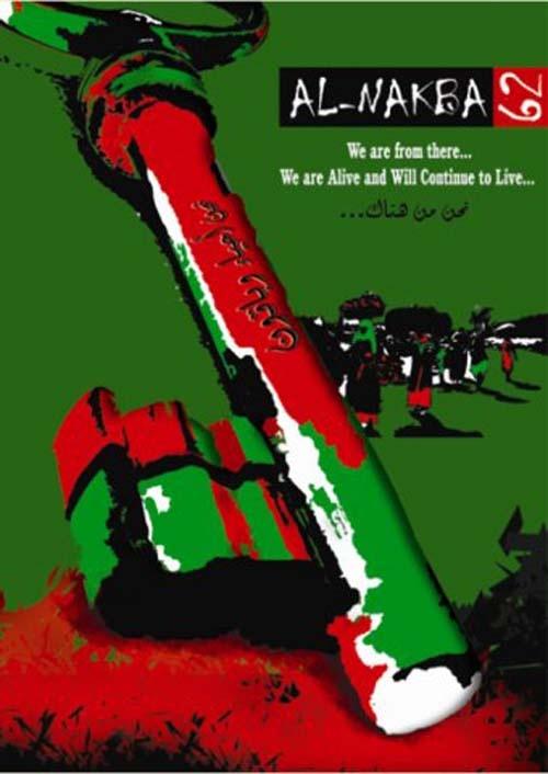 "<a href=""/artist/refat-innab"">Refat Innab</a> - <a href=""/nationalityposter/palestine"">Palestine</a> - 2010 - GAZA"