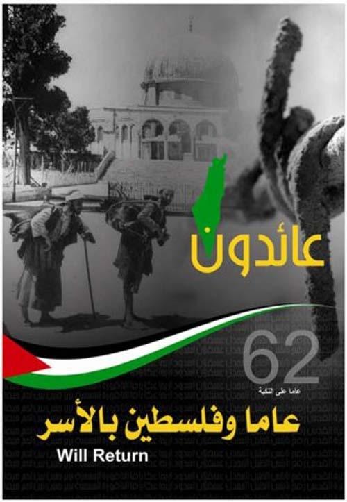 """<a href=""""/artist/mosab-hameed"""">Mosab Hameed</a> -  2010 - GAZA"""