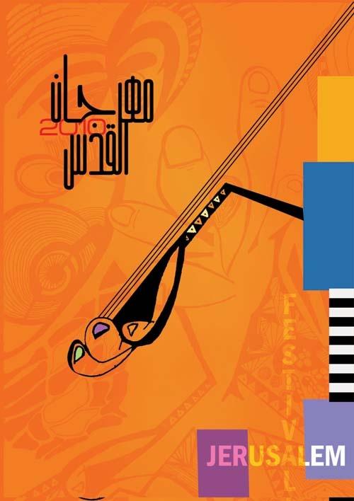 "<a href=""/artist/sofia-hasan"">Sofia  Hasan </a> -  2010 - GAZA"