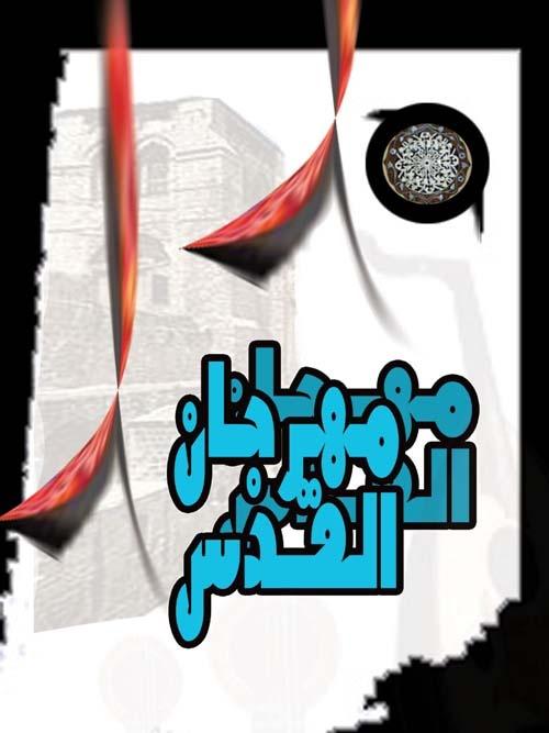 """<a href=""""/artist/mohamed-yahia"""">Mohamed  Yahia</a> -  2010 - GAZA"""