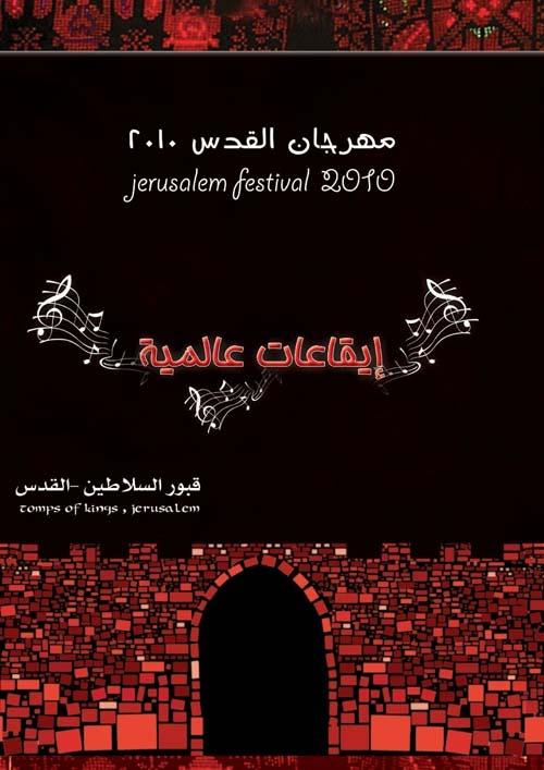 "<a href=""/artist/belal-al-herbawi"">Belal Al Herbawi</a>"