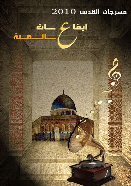 """<a href=""""/artist/duaa-abu-sharkh"""">Duaa  Abu Sharkh</a> -  2010 - GAZA"""