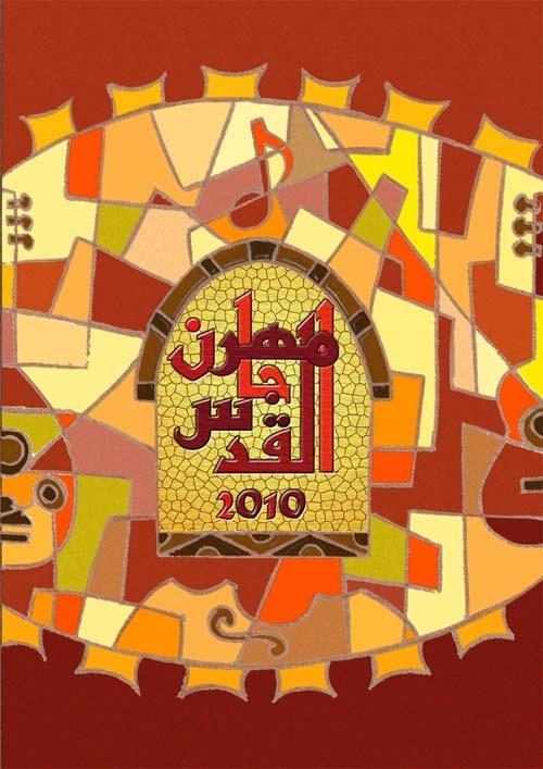 "<a href=""/artist/nameer-abed-elhaq"">Nameer  Abed Elhaq</a> -  2010 - GAZA"