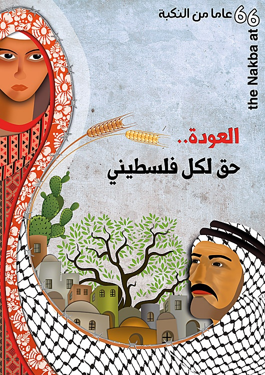 "<a href=""/artist/abdulmahdi-hanani"">Abdulmahdi Hanani</a> - <a href=""/nationalityposter/palestine"">Palestine</a> - 2014 - GAZA"
