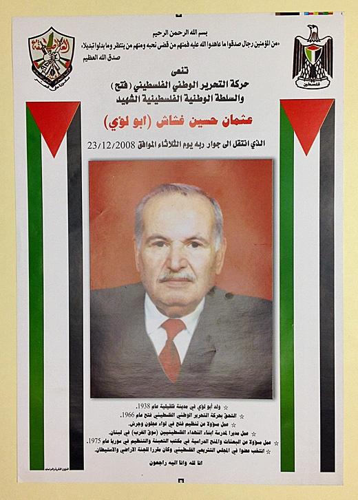 "<a href=""/artist/research-in-progress"">Research in Progress </a> - <a href=""/nationalityposter/palestine"">Palestine</a> - 2008 - GAZA"