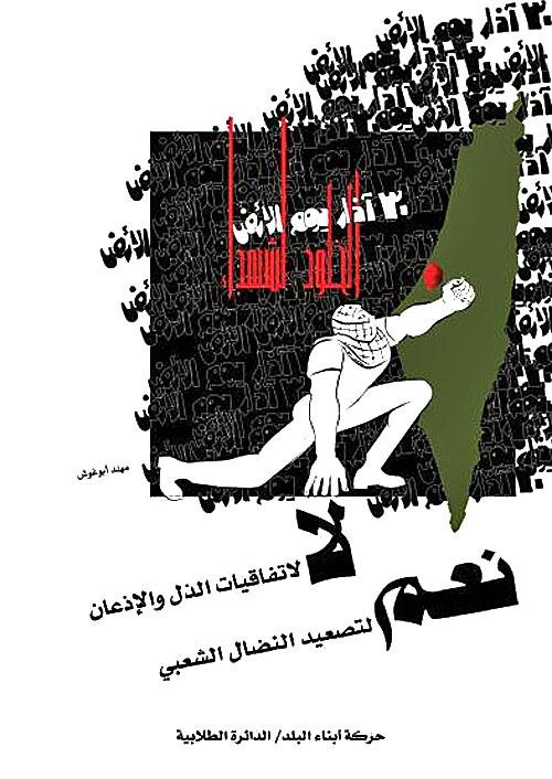"""<a href=""""/artist/muhannad-abu-ghosh"""">Muhannad  Abu Ghosh</a> -  2010 - GAZA"""