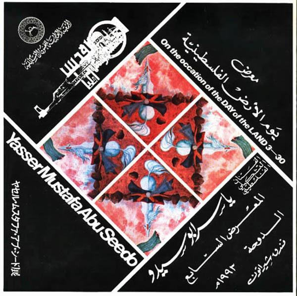 """<a href=""""/artist/yasser-abu-seedo"""">Yasser Abu Seedo</a> - <a href=""""/nationalityposter/qatar"""">Qatar</a> - 1993 - GAZA"""