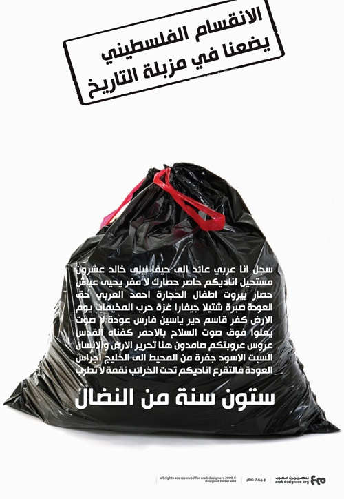 "<a href=""/artist/bader-afifi"">Bader Afifi</a> - <a href=""/nationalityposter/palestine"">Palestine</a> - 2009 - GAZA"