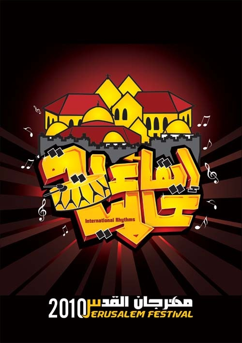 "<a href=""/artist/muhammad-abu-ishaq"">Muhammad  Abu Ishaq</a> -  2010 - GAZA"