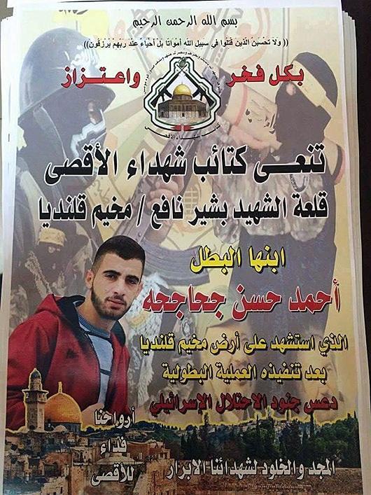 "<a href=""/nationalityposter/palestine"">Palestine</a> - 2015 - GAZA"