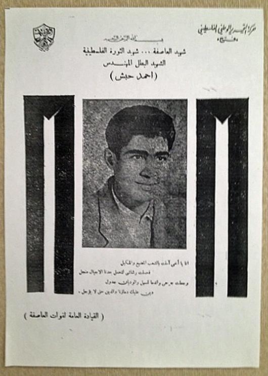 "<a href=""/artist/research-in-progress"">Research in Progress </a> -  1969 - GAZA"