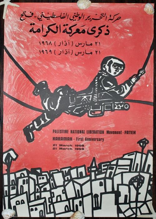 """<a href=""""/artist/natheer-nabaa"""">Natheer Nabaa</a> -  1969 - GAZA"""