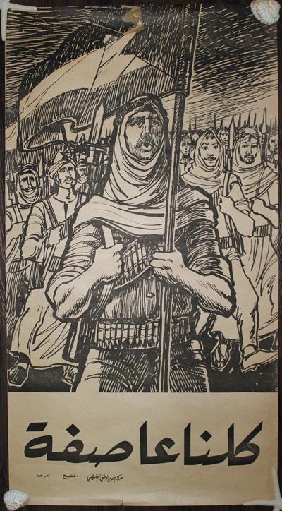 """<a href=""""/artist/natheer-nabaa"""">Natheer Nabaa</a> -  1968 - GAZA"""