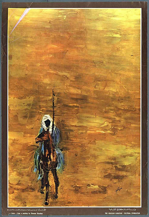 """<a href=""""/artist/ghassan-kanafani"""">Ghassan Kanafani</a>"""