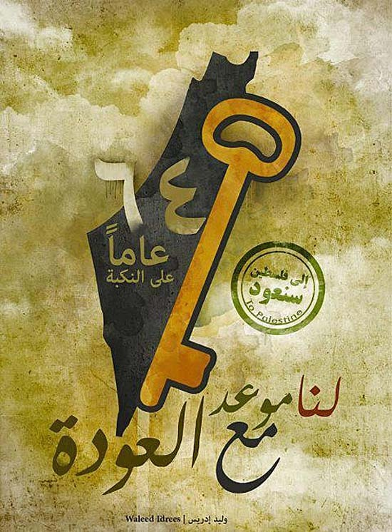 "<a href=""/artist/waleed-idrees"">Waleed  Idrees</a> - <a href=""/nationalityposter/palestine"">Palestine</a> - 2012 - GAZA"