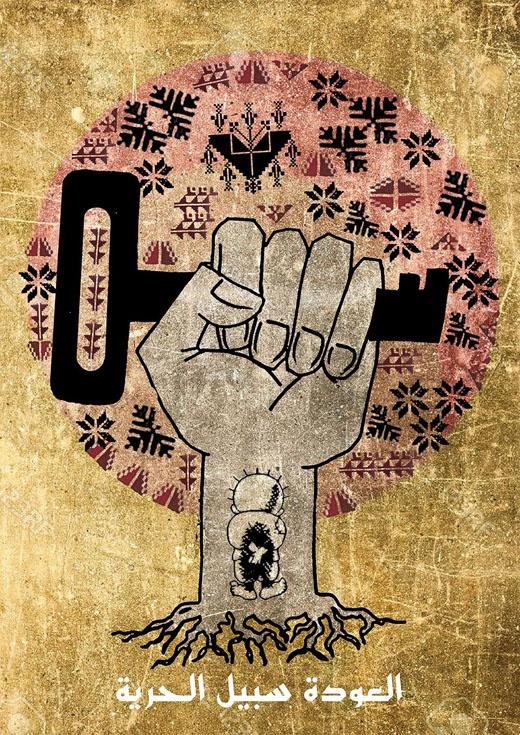 "<a href=""/artist/ayed-arafah"">Ayed Arafah</a> - <a href=""/nationalityposter/palestine"">Palestine</a> - 2016 - GAZA"
