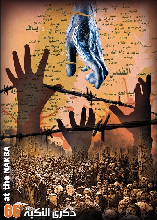 """<a href=""""/artist/ashraf-ghrayeb"""">Ashraf Ghrayeb</a> - <a href=""""/nationalityposter/palestine"""">Palestine</a> - 2014 - GAZA"""