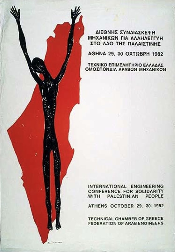 "<a href=""/artist/baron""> Baron </a> - <a href=""/nationalityposter/greece"">Greece</a> - 1982 - GAZA"