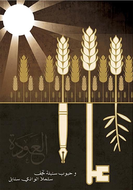 """<a href=""""/artist/mustafa-akram-badr"""">Mustafa  Akram Badr</a>"""