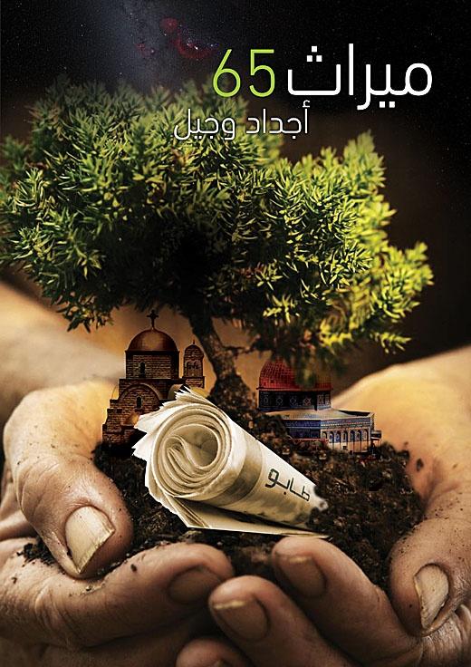 "<a href=""/artist/bahaa-omar"">Baha'a Omar</a> - <a href=""/nationalityposter/palestine"">Palestine</a> - 2013 - GAZA"