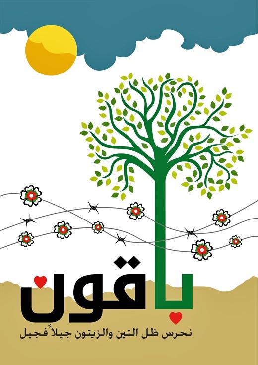 "<a href=""/artist/bakr-al-khajekji"">Bakr Al Khajekji</a> - <a href=""/nationalityposter/palestine"">Palestine</a> - 2013 - GAZA"