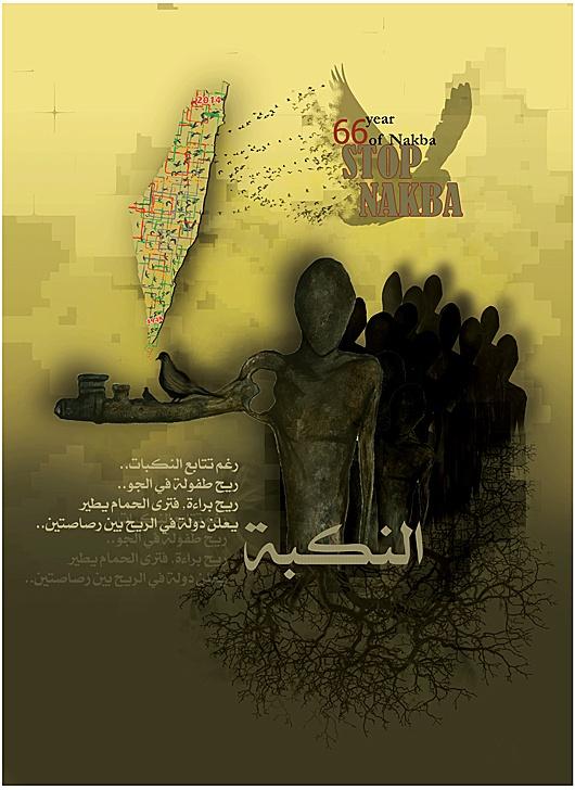 "<a href=""/artist/baraa-al-arour"">Baraa Al Arour</a> - <a href=""/nationalityposter/palestine"">Palestine</a> - 2014 - GAZA"