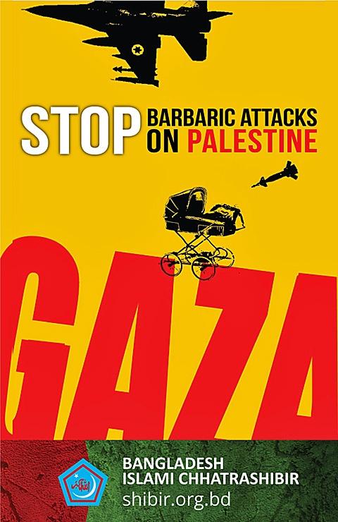 """<a href=""""/artist/carlos-latuff"""">Carlos Latuff</a> - <a href=""""/nationalityposter/bangladesh"""">Bangladesh</a> - 2014 - GAZA"""