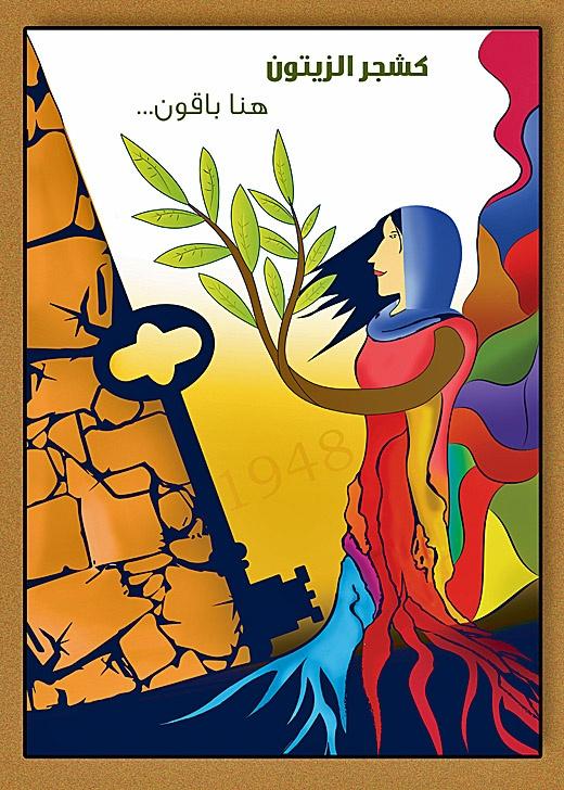 "<a href=""/artist/belal-al-herbawi"">Belal Al Herbawi</a> - <a href=""/nationalityposter/palestine"">Palestine</a> - 2013 - GAZA"