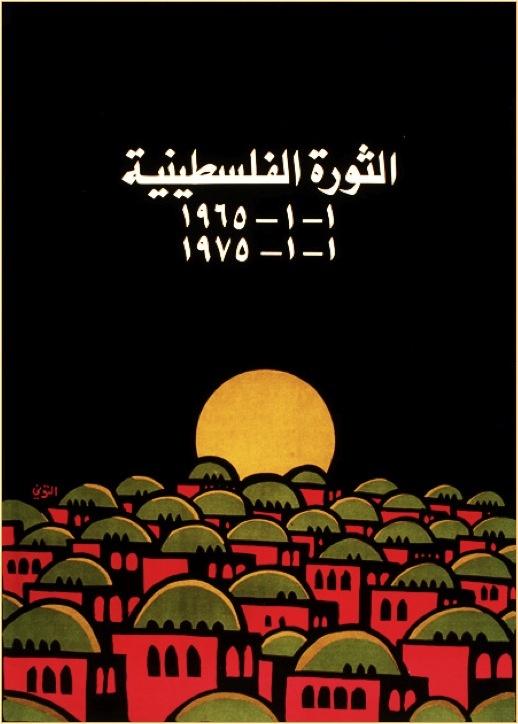 """<a href=""""/artist/helmi-eltouni"""">Helmi  Eltouni</a> -  1975 - GAZA"""