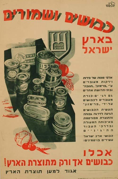 "<a href=""/artist/lydia-wolpert"">Lydia Wolpert</a> - <a href=""/nationalityposter/palestine-mandate"">Palestine Mandate</a> - 1938 - GAZA"